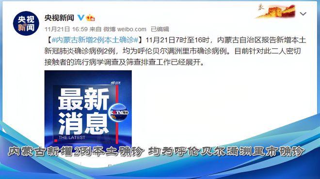 内蒙古新增2例本土确诊 均为呼伦贝尔满洲里市确诊
