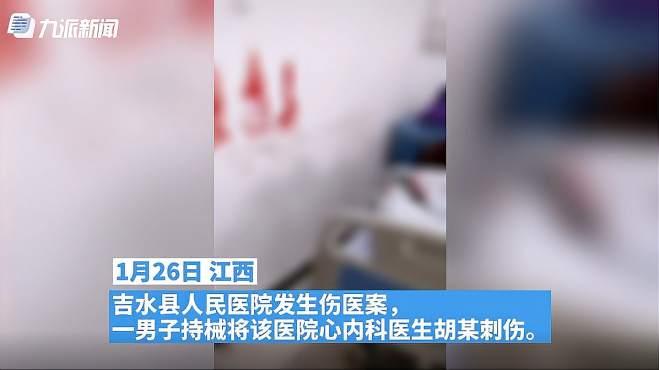 江西吉水一名医生被刺伤正在抢救,嫌犯已被警方控制