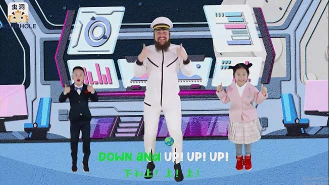 儿童学英语MV:虫洞方向歌!