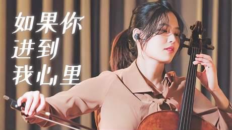 「大提琴」赵德培《如果你进到我心里》「CelloDeck/提琴夫人」