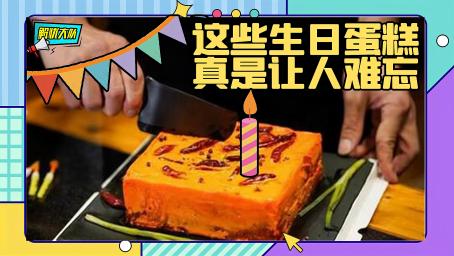 过生日收到这些蛋糕,你们是真不想让我好好过个生日?