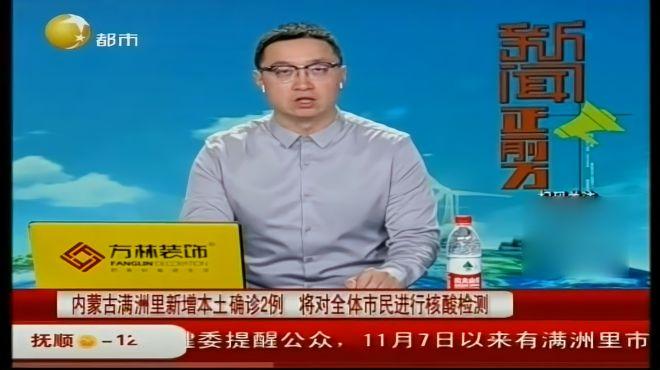 内蒙古满洲里新增本土确诊2例,将对全体市民进行核酸检测