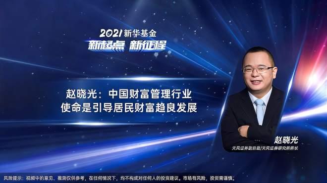 赵晓光:中国财富管理行业使命是引导居民财富趋良发展