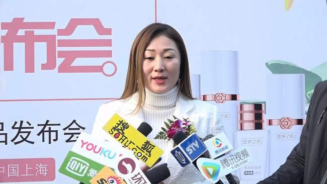 """国货护肤品牌""""雪妍之肌""""系列新品发布会上海隆重举办"""