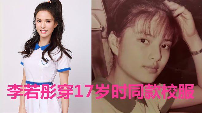 54岁李若彤穿17岁时同款校服