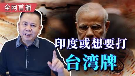 罗富强:中印边境对峙时期,印度人想要利用台湾问题趁火打劫!