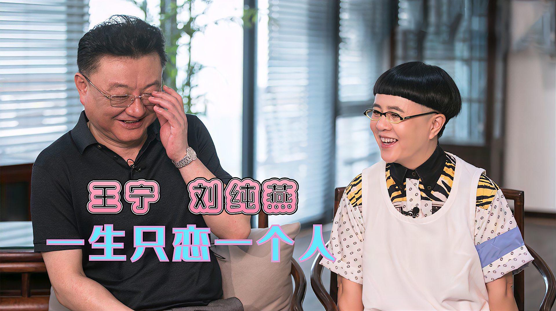 央视主持人王宁刘纯燕:从校园走过32年婚姻,一生只恋一个人