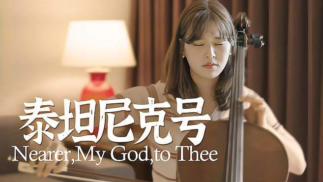 「大提琴」电影《泰坦尼克号》插曲「CelloDeck/提琴夫人」