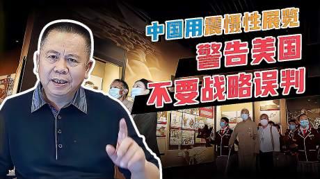 罗富强:领导层集体出席,中国用震慑式展览警告美国勿战略误判