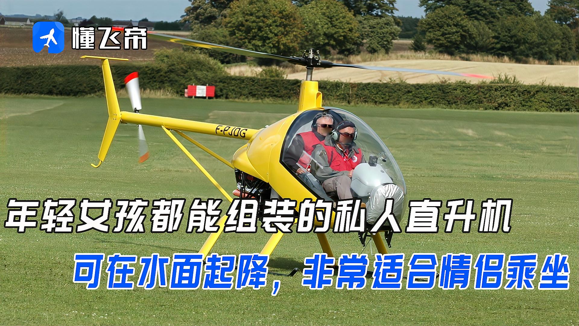 年轻女孩都能组装的私人直升机,可在水面起降,非常适合情侣乘坐