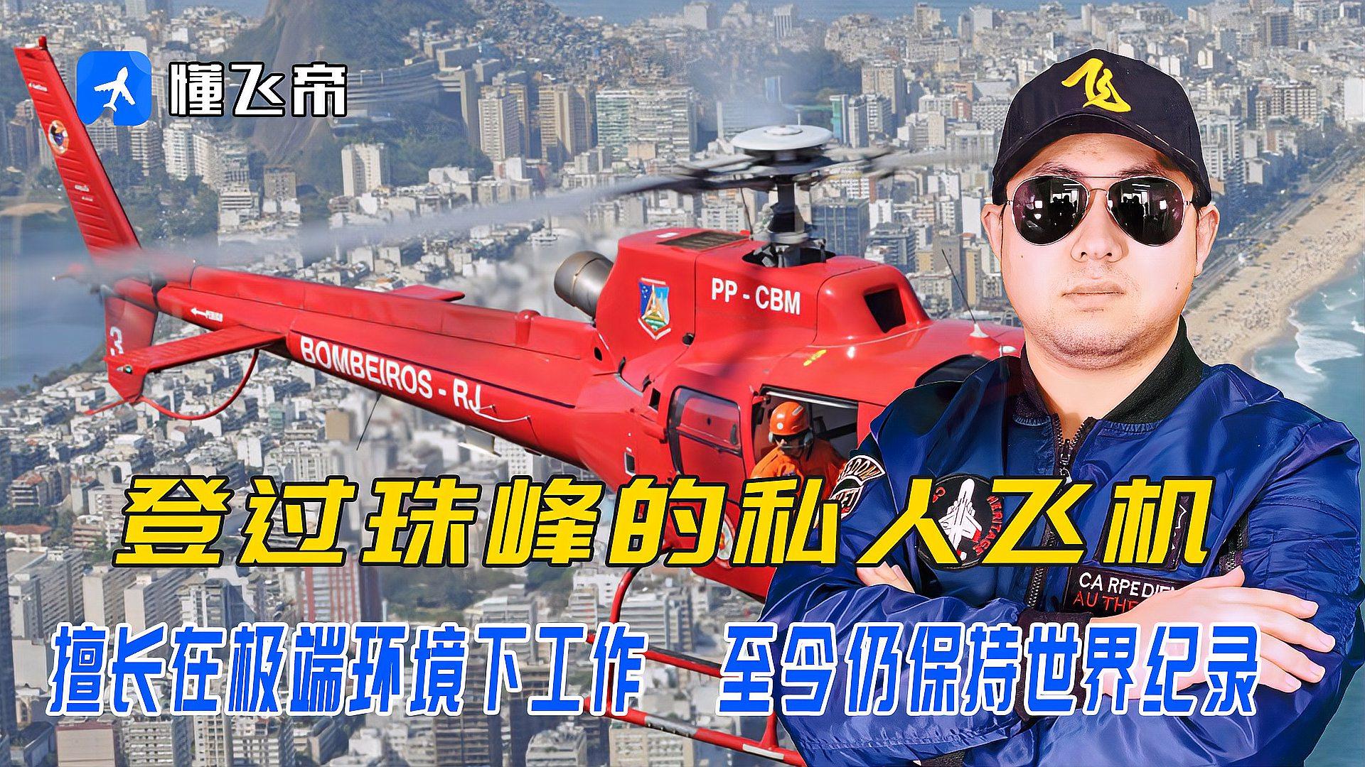 登过珠峰的私人飞机,擅长在极端环境工作,至今保持世界纪录