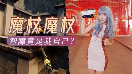 我在杭州西湖边玩VR游戏Wands,超像哈利波特魔杖战斗老是被击中