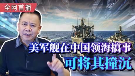 罗富强:美国军舰到中国领海内搞事,最好的办法就是将其撞沉!