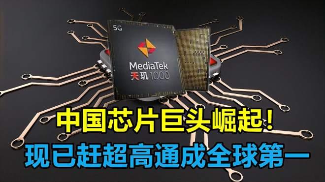 中国芯片巨头崛起!曾默默无闻不值一提,现已赶超高通成全球第一