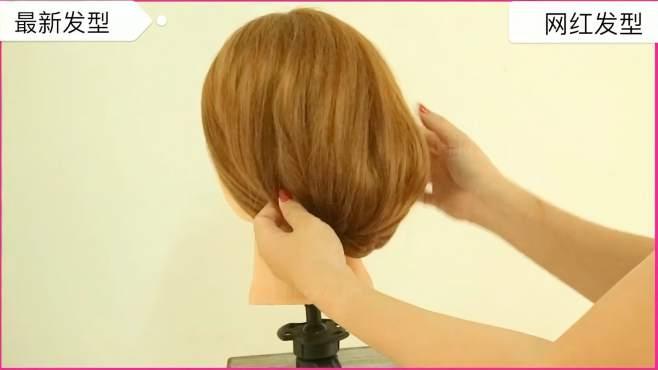 最优雅减龄的发型,看一遍就能学会