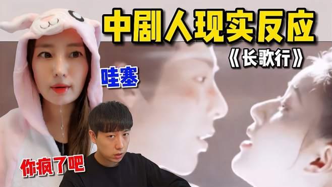 韩国姐姐带弟弟看《长歌行》,甜的两人直流口水!