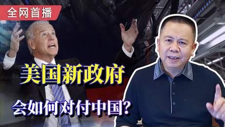 罗富强:美国新政府露出真面目,对付中国的大招已经准备好了!