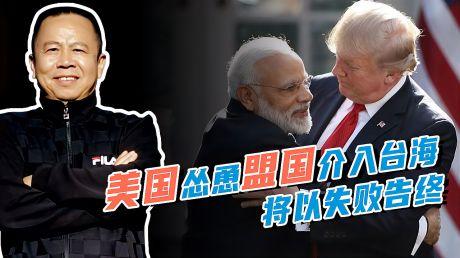 罗富强:美国奚落中国没有盟友,想怂恿盟国介入台海无一国响应
