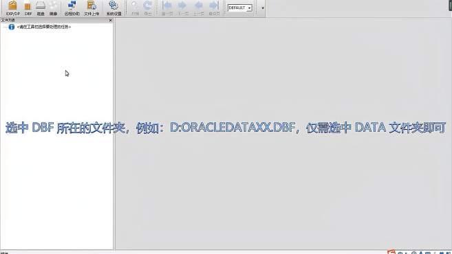 HELP病毒加密Oracle数据库修复案例