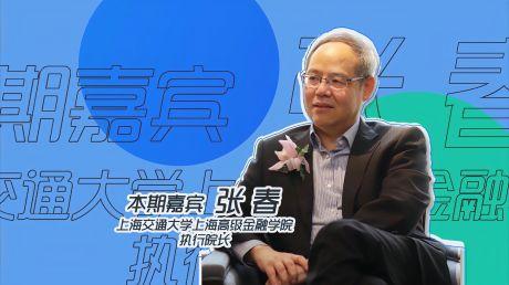 上海高级金融学院张春:推动大湾区供应链金融人才发展