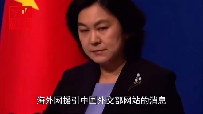 蓬佩奥发表涉华错误言论,外交部强势回应