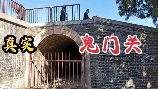 真实的鬼门关见过吗?就在北京天坛内,游客走在上面却浑然不知