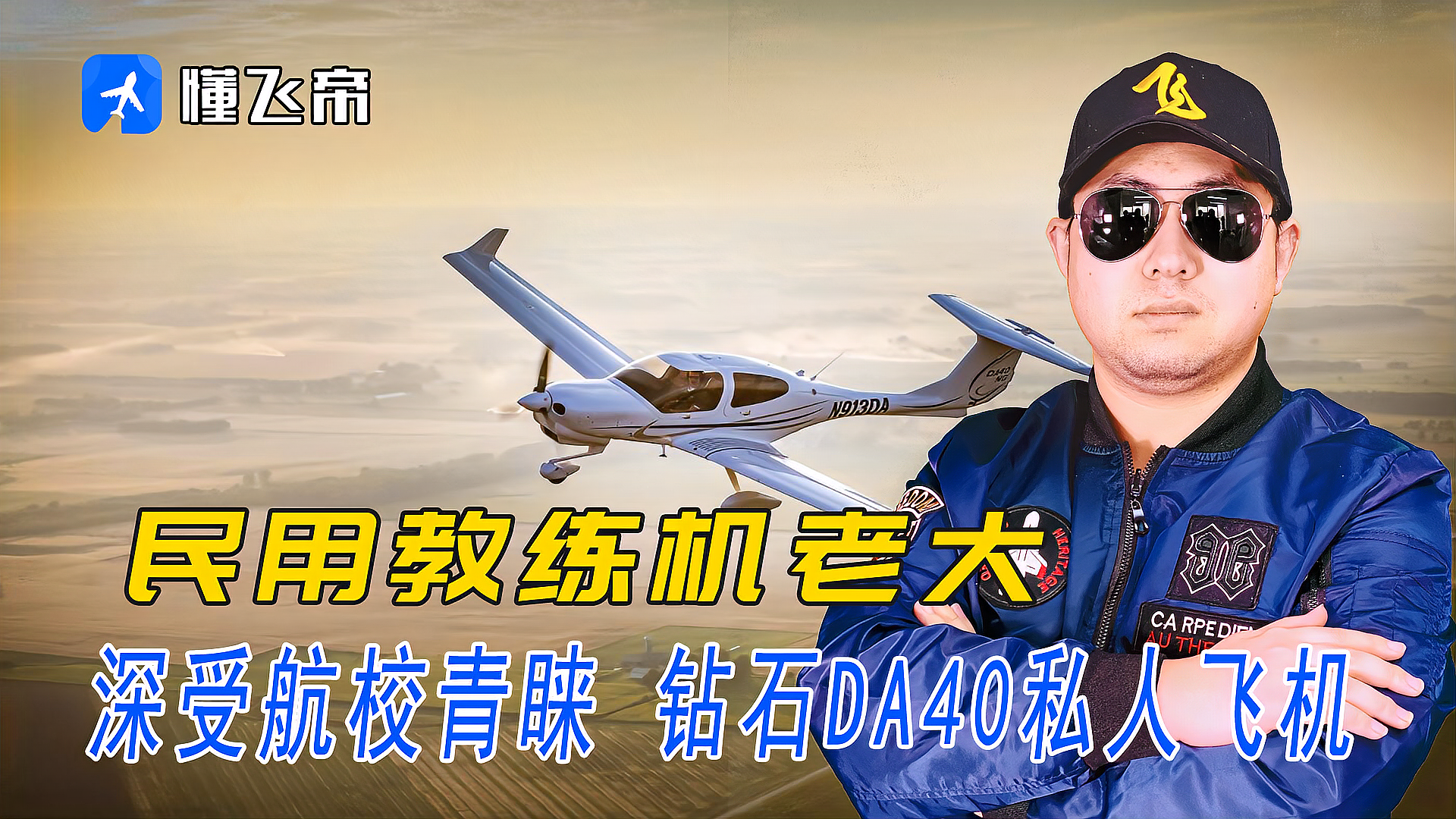 民用教练机老大,深受航校青睐,钻石DA40私人飞机