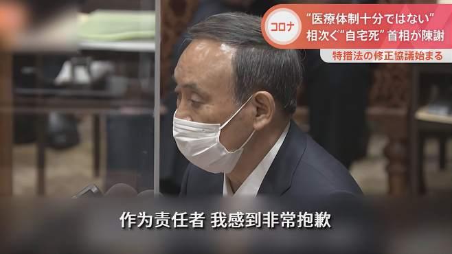 日本首相就政府医疗准备不足道歉
