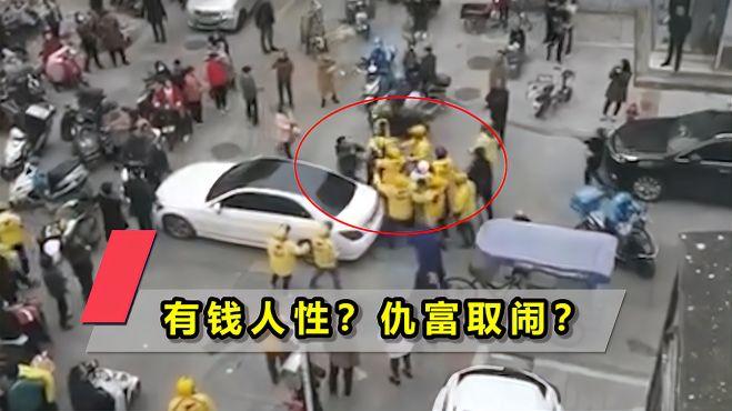 奔驰车主撞外卖员后疑遭围殴