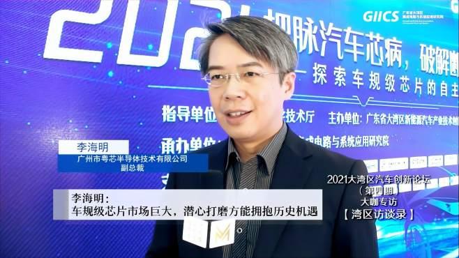 李海明:车规级芯片市场巨大,潜心打磨方能拥抱历史机遇