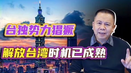 罗富强:不能等到美台真正的形成联手,解放台湾的时机已经到来!