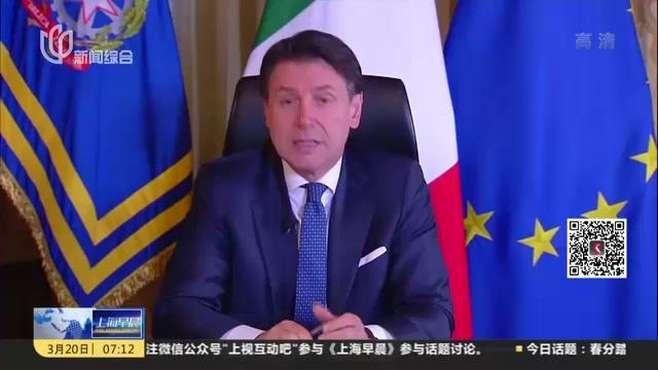 意大利总理孔特:继续实行严格的出行管控措施
