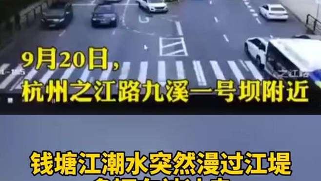 7辆车因钱塘江潮水漫堤受损获赔