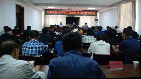 河曲县召开全县生态环境风险隐患排查治理工作部署会议