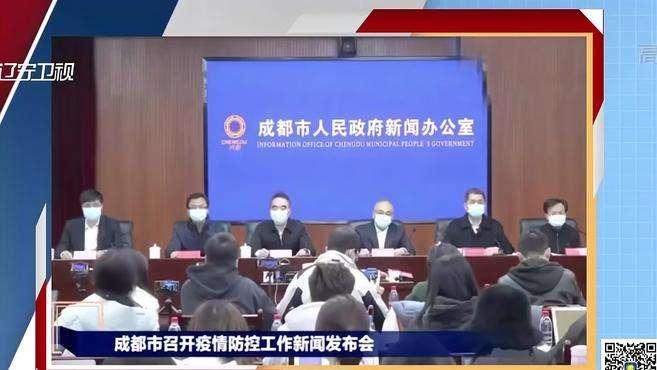 最新通报:黑龙江、四川疫情防控情况——多地升级为中风险地区丨沈阳