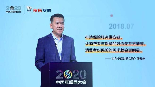 京东安联财险CEO徐春俊:打造保险服务供应链 实现高质量发展