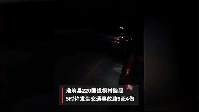 官方通报:河南信阳一货车与送葬人群相撞已致9死4伤 肇事车主已被控制