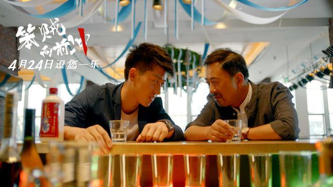「笨賊」衝上全國院線——懸疑喜劇電影《笨賊向前沖》將於4月24日全國上映
