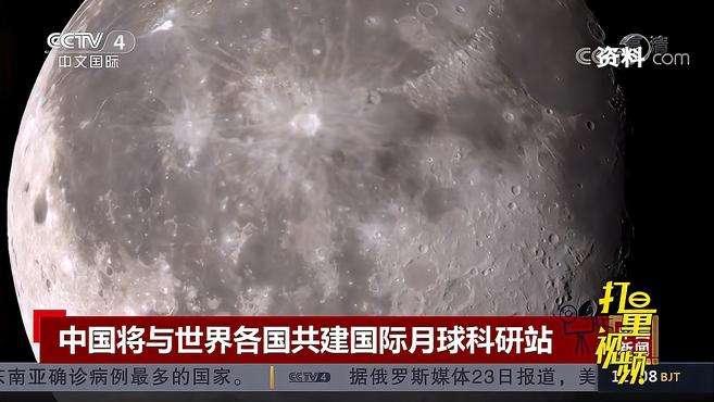 国家航天局:未来中国将与世界各国共建国际月球科研站 中国新闻