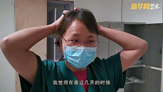 「新华网独家连线」有的新冠患者为啥出院快?她在隔离病区告诉你