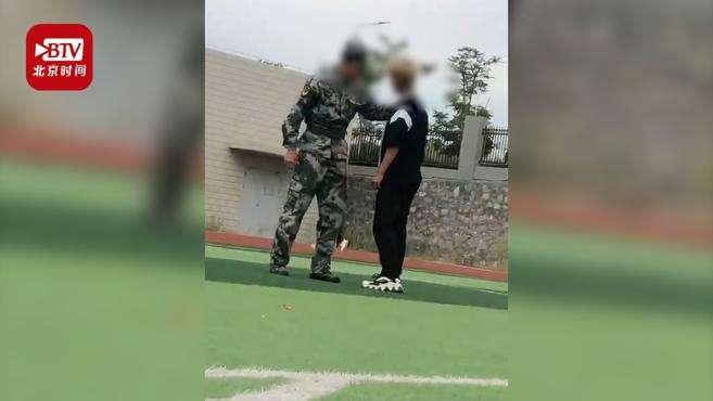 官方回应军训教官操场上殴打学生
