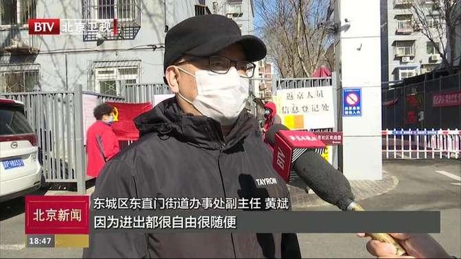 东城区完成31万户居民排查 持续加强小区封闭式管理 (北京台)