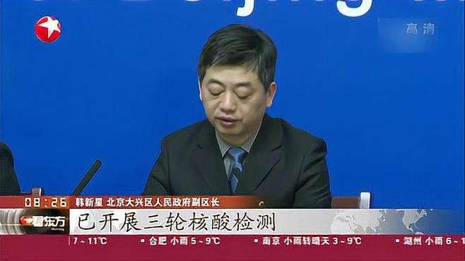 北京24日新增3例本土新冠确诊病例 其中一例曾三次核酸阴性