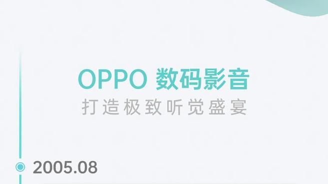 "OPPO欲""再造音画新旗舰"",首款电视背后剑指何处?"