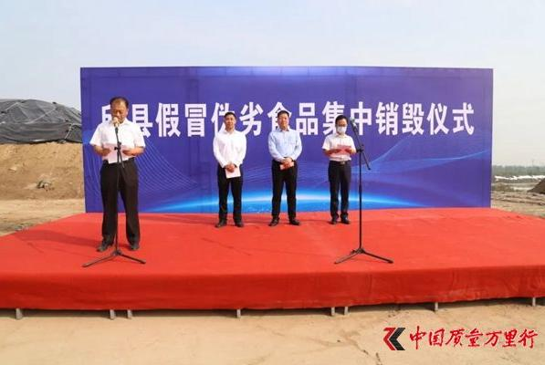 河北邱县集中销毁假冒食品