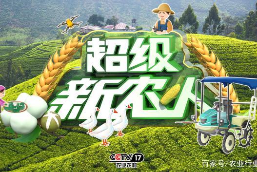 """央视首档《超级新农人》节目开播,寻找农业领域""""农技牛人""""!"""