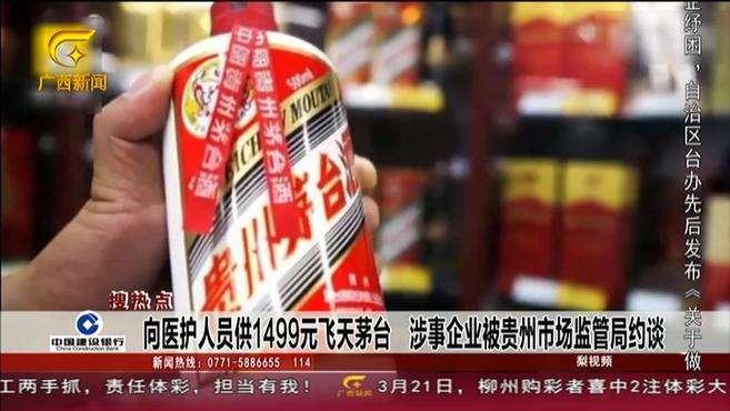向医护人员供1499元飞天茅台 涉事企业被贵州市场监管局约谈丨南宁关注
