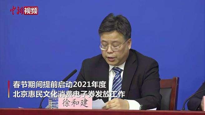 北京向在京过年人员发放消费券