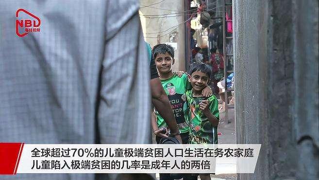 全球六分之一儿童处于极端贫困