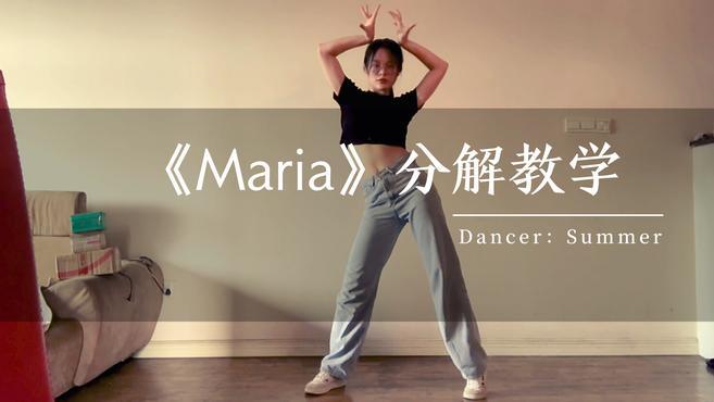 华莎《Maria》舞蹈分解教学,简单好看,在家就能跟着学